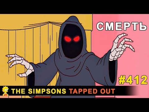 Смерть / The Simpsons Tapped Out