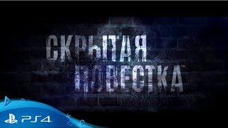 «Скрытая повестка» – официальный трейлер