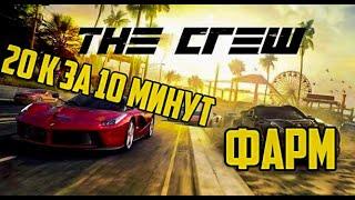 Быстрый фарм денег в The Crew с помощью Cheat Engine (100.000$ за 2 минуты)