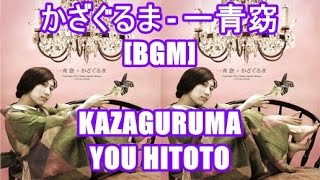 2005年9月21日にリリースしました一青窈(ひととよう)の7枚目シングル『かざぐるま(KAZAGURUMA)』のBGMです。・・・歌詞は下記に添付しています。 【歌詞(Lyrics)】 ...