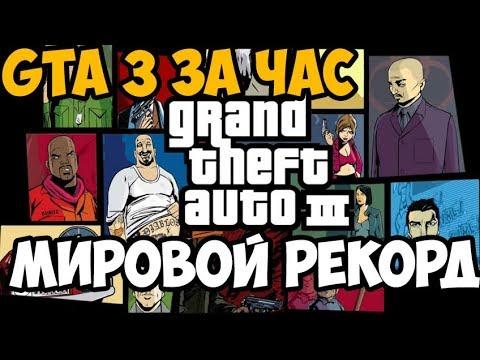 ОН ПРОШЕЛ GTA 3 ЗА 61 МИНУТУ - Мировой Рекорд в GTA 3
