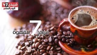 بالفيديو.. 7 فوائد لشرب القهوة