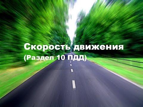 Урок 13. Скорость движения (раздел 10 ПДД)