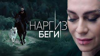 Наргиз - Беги