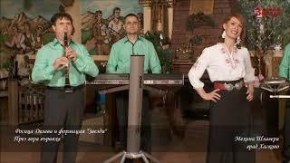 Странджанска китка - Росица Делева и Формация