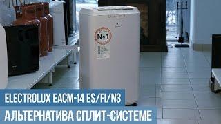 Мобильный кондиционер Electrolux EACM-14 ES/FI/N3: обзор, отзывы(В этом видео мы познакомимся с мобильным кондиционером EACM-14 серии Air Gate от Electrolux. Подробнее о товаре → http://ww..., 2015-04-20T14:19:45.000Z)