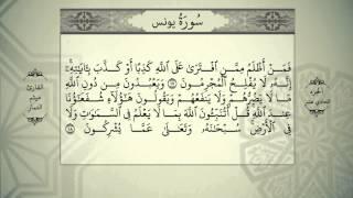 القرآن الكريم - الجزء الحادي عشر - بصوت القارئ ميثم التمار - QURAN JUZ 11