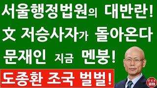긴급! 서울행정법원 방금 충격판결! 문재인 비판했다 파…