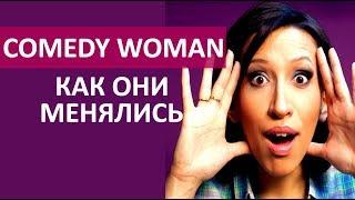 🔴 КАК ИЗМЕНИЛИСЬ ЗВЕЗДЫ COMEDY WOMAN  ★ Women Beauty Club