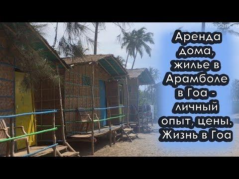 Аренда дома, жилье в Арамболе в Гоа в 2020 году от 400 рублей в день: личный опыт, цены