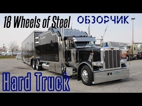 Hard Truck: 18 Wheels of Steel. Обзорчик