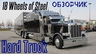 Hard Truck: 18 Wheels of Steel. Обзорчик