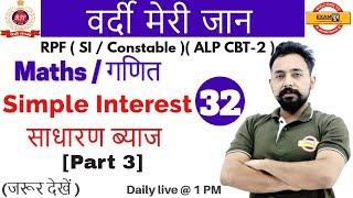 Class 32 || # RPF | वर्दी मेरी जान | Maths | by Rahul Sir || Simple Interest Part 3