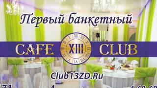 Рецепт замечательной закуски от Club13