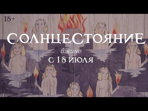 СОЛНЦЕСТОЯНИЕ | Трейлер #1 | В кино с 18 июля