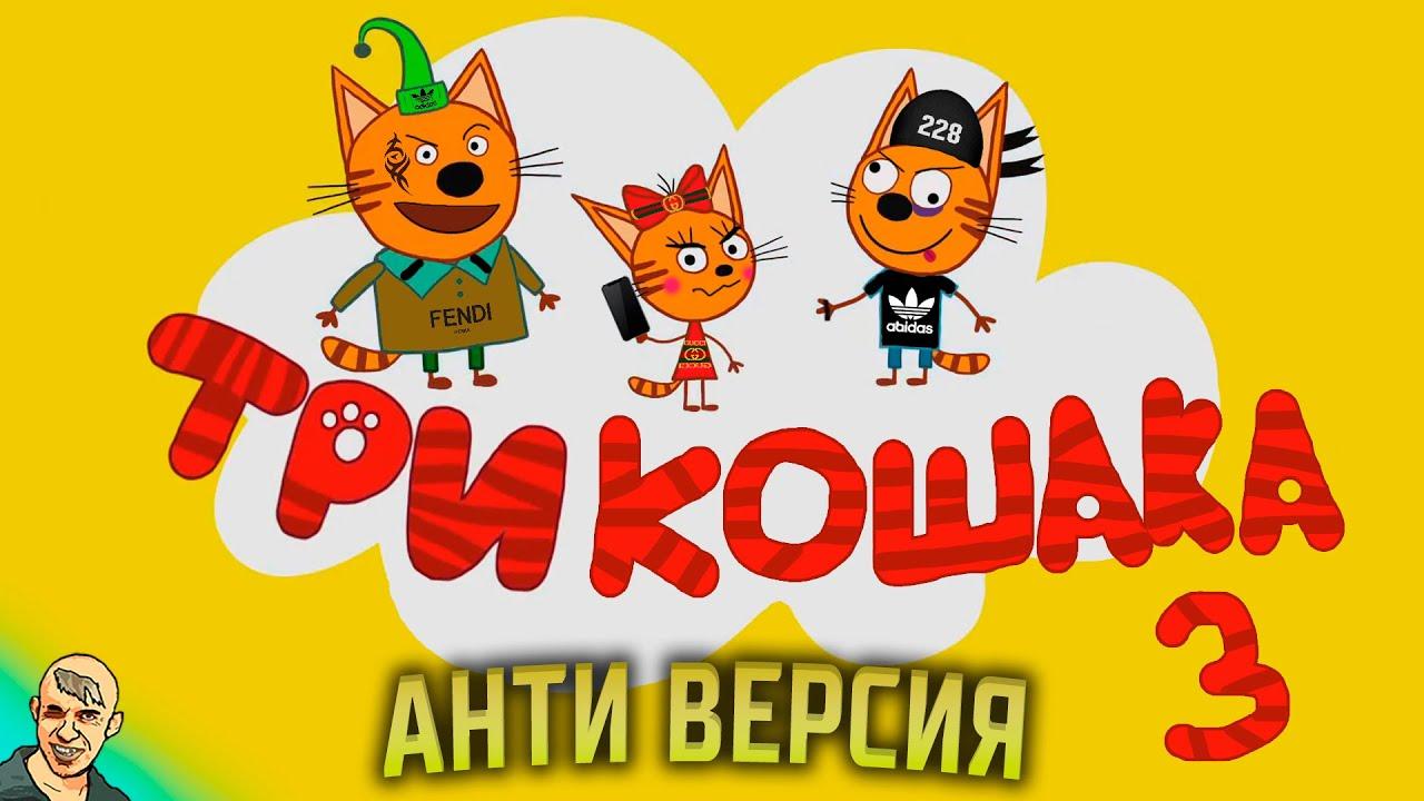 ТРИ КОТА АНТИ-ВЕРСИЯ (ПЕРЕОЗВУЧКА) #3
