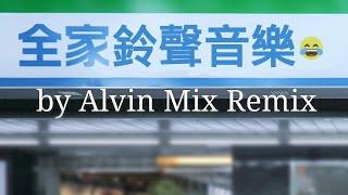 全家便利商店鈴聲 (Alvin Mix Remix) 音樂