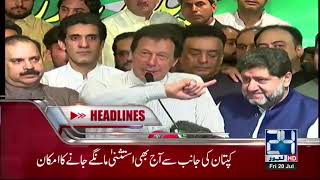 News Headlines | 12:00 AM | 20 July 2018 | 24 News HD