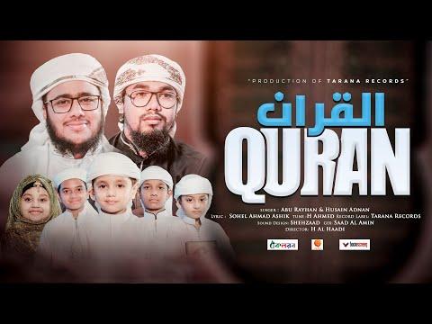 Quran কুরআন Gojol Abu Rayhan & Husain Adnan | নতুন ইসলামী গজল | Kalarab
