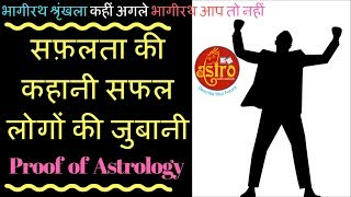 how astrology made an impact in a person life or success/target with alok
