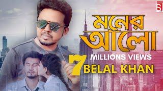 Moner Alo | Belal Khan | Rasel Khan SR |  Shohana | Official Music Video  Song 2019
