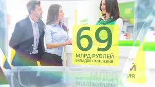 """Банк """"Центр-инвест"""". 25 лет на банковском рынке России"""