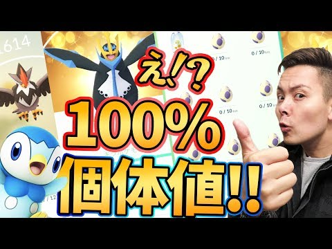 ポケモンGO100%個体値の第四世代ポケモンゲット‼PokemonGO