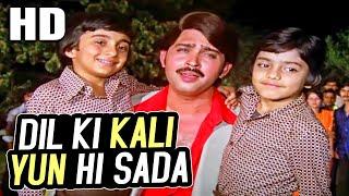 Dil Ki Kali Yun Hi Sada   Mohammed Rafi   Inkaar 1977 Songs   Rakesh Roshan, Vidya Sinha