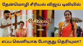 Thenmozhi Serial Release Date   Vijay TV New Serial Promo   Run Serial   Sun TV Upcoming Serials
