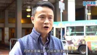 【區區幹點事】曾大:多管齊下改善荃景圍交通配套(2019/3/27)