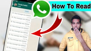 Whatsapp ka deleted message kaise dekhe || how to view deleted on WhatsApp message