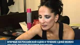 Королева фламенко открыла секрет испанского танца(Международный фестиваль фламенко Viva Espana открылся в Москве 13 мая. Смотрите на видео РИА Новости, как