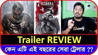 #Kedara - Trailer REVIEW | #IndraadipDasGupta | #KaushikGanguly | #RudranilGhosh | Bengali Movie