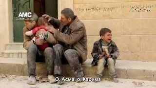 Сирия. Страдание маленьких детей. Syyria.