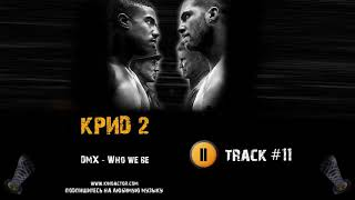 Фильм КРИД 2 музыка OST #11 DMX   Who we be Майкл Джордан Сильвестр Сталлоне