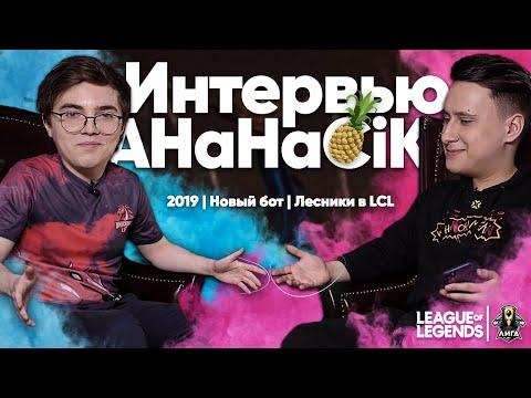 AHaHaCiK - интервью: Worlds 2019 / Новый ботлейн UOL / Лесники в LCL