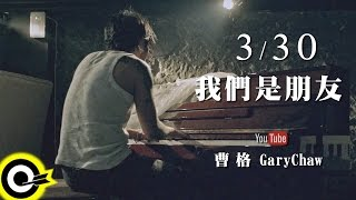 曹格 Gary Chaw【我們是朋友 Teaser B】