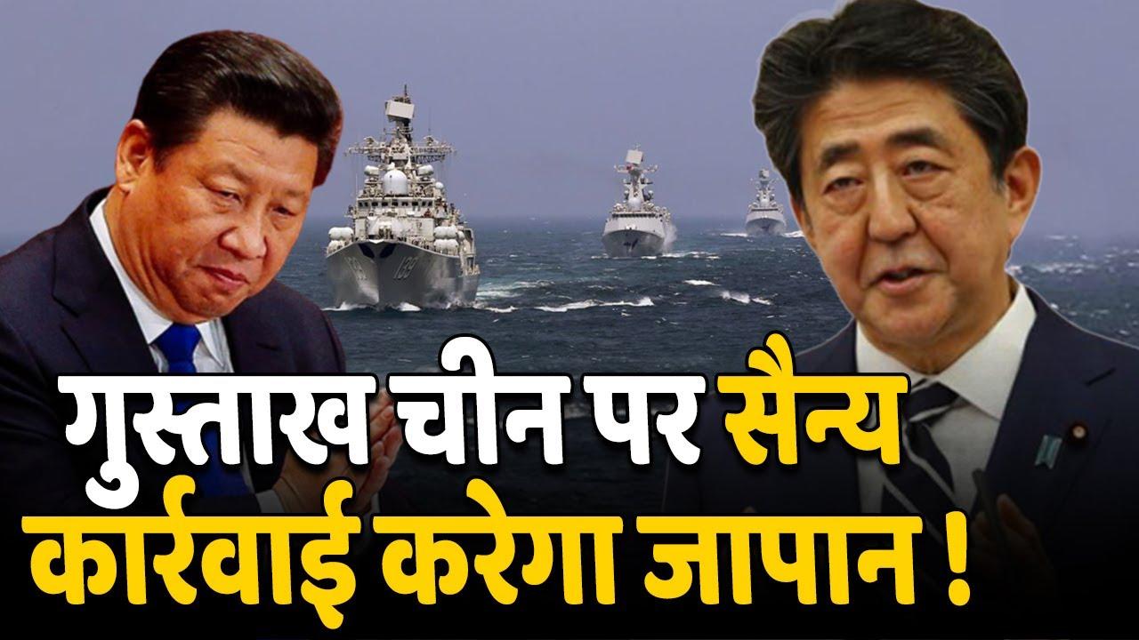 China के विस्तारवादी रवैये से इस बार Japan परेशान, China को दी सैन्य कार्रवाई की धमकी !