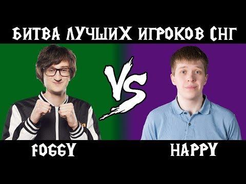Foggy Vs Happy. Лучшие игроки СНГ. Cast #13 [Warcraft 3]