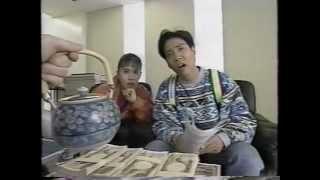 作品:極楽競馬〜のるかそるかの大逆転〜(1992年Vシネマ) 主演:あい...