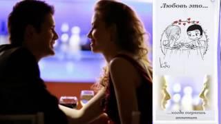 Тест на любовь(, 2013-02-24T23:46:12.000Z)