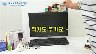 마이보드 MD 300 LCD 모니터 거치대 선반 책상 …