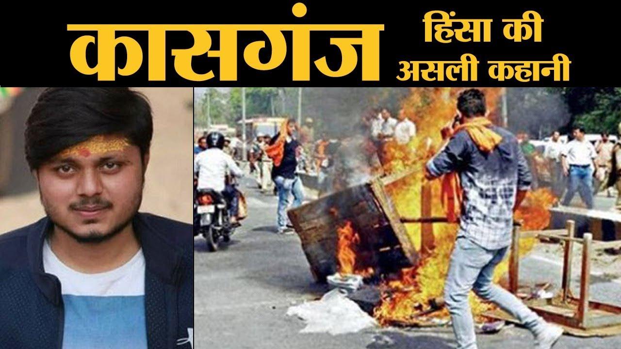 Kasganj दंगे में Chandan Gupta की मौत क्यों हुई? | Kasganj Riots