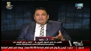 محمد على خير: لسنا الدولة الوحيدة التى تعانى من الفساد!