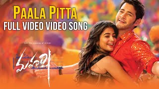 Paala Pitta Full video song - Maharshi Video Songs | Mahesh Babu, Pooja Hegde