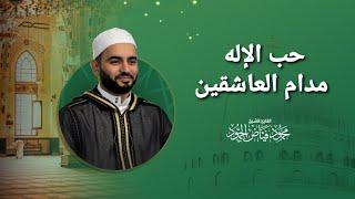 حب الإله مدام العاشقين | الشيخ محمود الحمود | مسجد لالا باشا