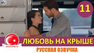 Любовь на крыше 11 серия русская озвучка [Фрагмент №2]