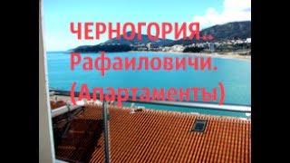 ЧЕРНОГОРИЯ-2017...Рафаиловичи.(Апартаменты))