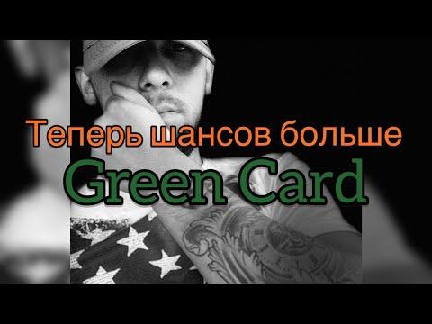 GREEN CARD ТЕПЕРЬ ВЫИГРАТЬ ПРОЩЕ! ХОРОШАЯ НОВОСТЬ ДЛЯ УЧАСТИЯ В ЛОТЕРЕЕ ГРИНКАРТЫ DV2021