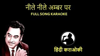 neele neele ambar par karaoke hindi full song